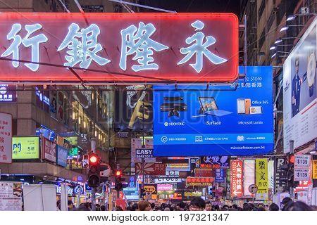 HONG KONG, CHINA - NOVEMBER 15, 2014: Colorful light sign billboard in Mongkok at night on November 15, 2014 in Hong Kong. Mong kok is characterized by a mixture of old and new multi-story buildings