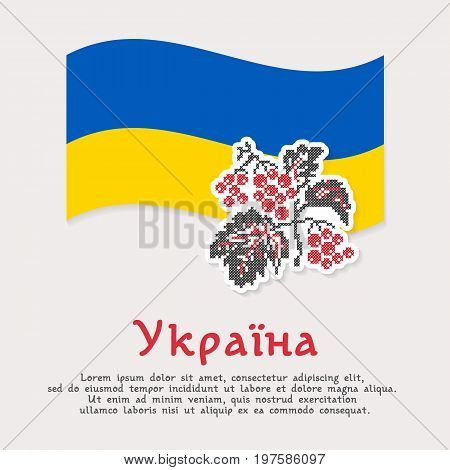Vector illustration, greeting card, banner or poster with blue-yellow flag of Ukraine. Traditional ethnic Ukrainian embroidery is viburnum. Text translation Ukraine. Space for your text.