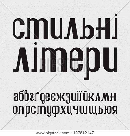 Isolated cyrillic lowercase alphabet. Title in Ukrainian - stylish letters. Black retro font.