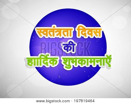 illustration of swatantrata divas ki hardik shubhkamnayen text in hindi language means happy Independence day on button background on the occasion of India Independence day