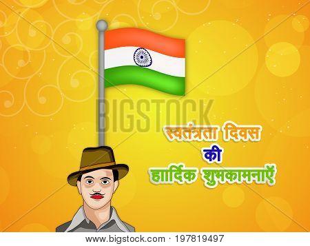 illustration of India flag, bhagat singh and swatantrata divas ki hardik shubhkamnayen text in hindi language on the occasion of India Independence Day