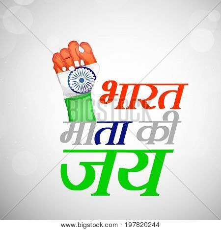 illustration of  hand with bharat mata ki jai text in hindi language on the occasion of India Independence day