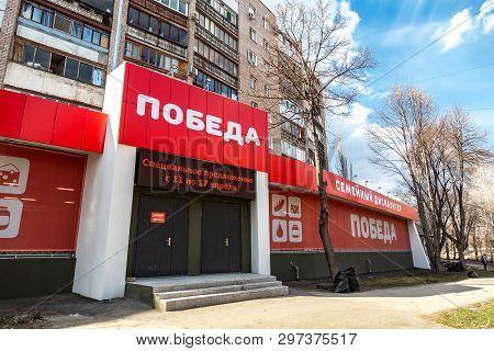 Samara, Russia - April 13, 2019: Family Discounter Pobeda. One Of Retail Warehouse Store In Russia,