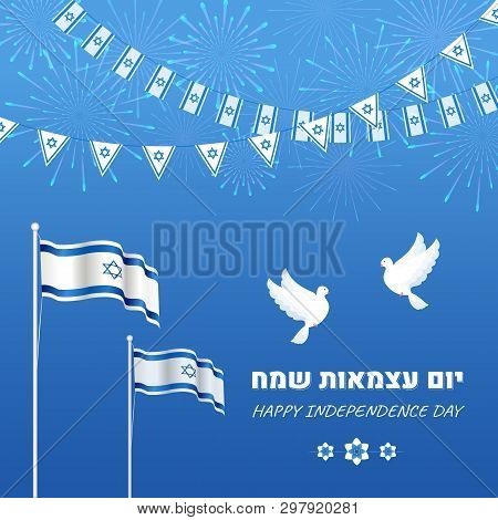 Israel Independence Day Banner With Flags, Fireworks And Pigeon