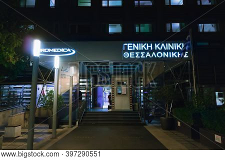Thessaloniki, Greece - November 26 2020: Private Hospital Street Entrance With Sign. Night View Of F
