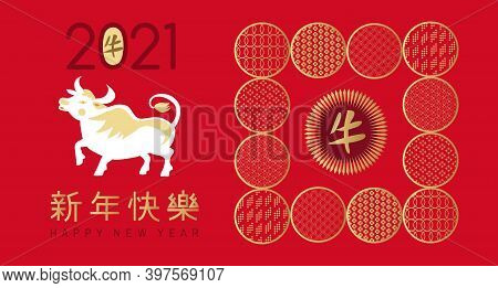 Happy Chinese New 2021  Year, Year Of The Ox. Chinese  Characters Translation: