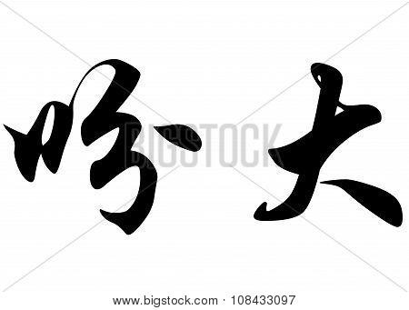 English Name Fenda In Chinese Calligraphy Characters