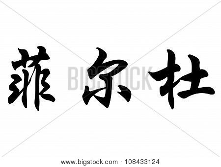 English Name Ferduw In Chinese Calligraphy Characters