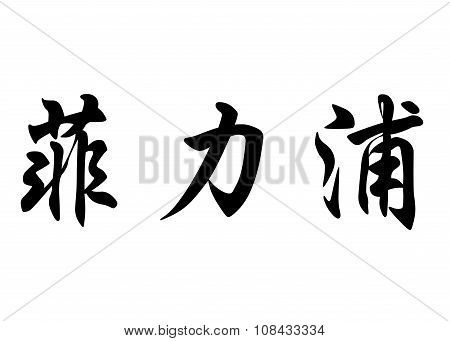 English Name Filip In Chinese Calligraphy Characters