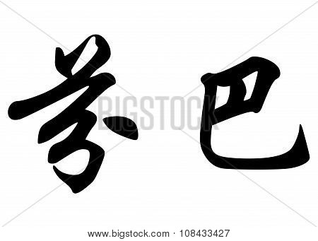 English Name Finbar In Chinese Calligraphy Characters