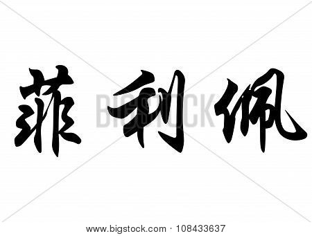 English Name Filipe In Chinese Calligraphy Characters