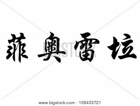 English Name Fiorella In Chinese Calligraphy Characters