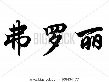 English Name Florie In Chinese Calligraphy Characters