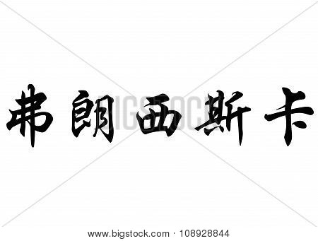English Name Francesca In Chinese Calligraphy Characters