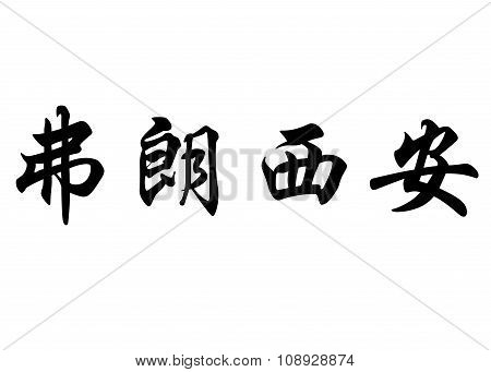 English Name Franciane In Chinese Calligraphy Characters