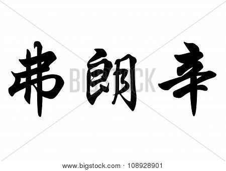 English Name Francine In Chinese Calligraphy Characters