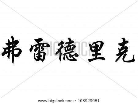 English name Frederic or Fredericke or Frederico in chinese kanji calligraphy characters or japanese characters poster