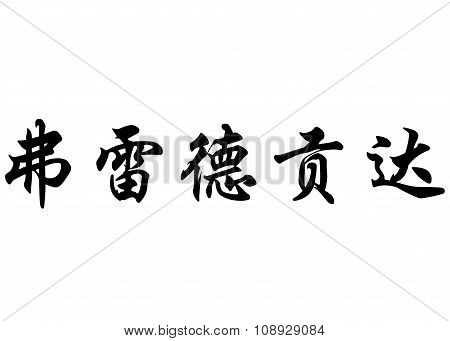 English Name Fredegunda In Chinese Calligraphy Characters