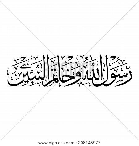 Arabic Calligraphy of verse number 40 from chapter