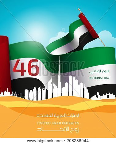 United Arab Emirates National Day holiday, with an inscription in Arabic translation : UAE National Day, Vector illustration