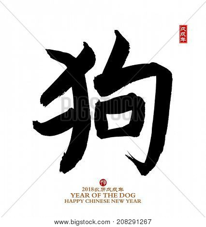 2018 is year of the dog,Chinese calligraphy translation: dog,Red stamps mean: good bless for new year