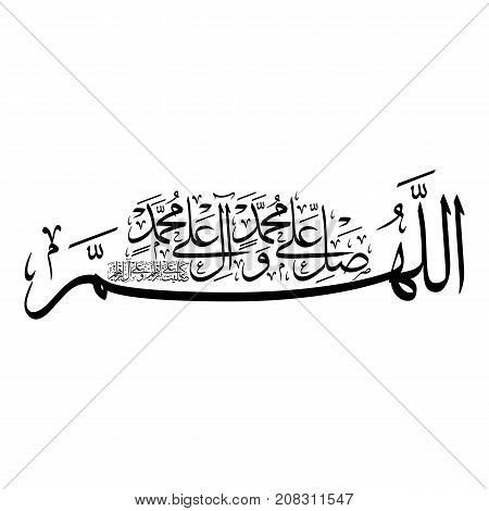 Arabic Calligraphy for the Prophet Muhammad peace be upon him, translated as O God bestow blessings upon Muhammad and the household of Muhammad.