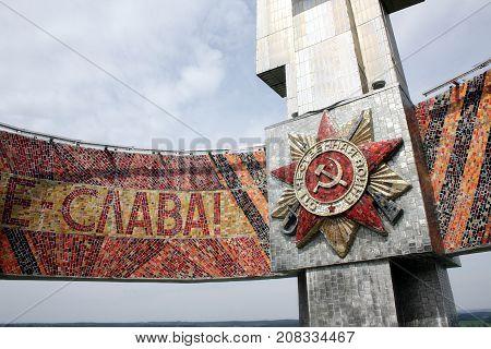 Minsk Belarus - August 01 2017: memorial complex