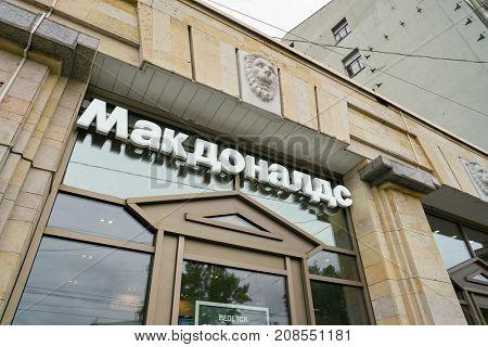 SAINT PETERSBURG, RUSSIA - CIRCA SEPTEMBER, 2017: a McDonald's restaurant in Saint Petersburg. McDonald's is an American hamburger and fast food restaurant chain.