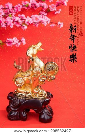 golden dog statue on red paper,2018 is year of the dog,translation of calligraphy: year of the dog,red stamp: good Fortune for year of the dog