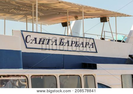 Yalta, Crimea - 11 July, Name of the tourist vessel, 11 July, 2017. Small Castle Lastochkino Nest and its surroundings.