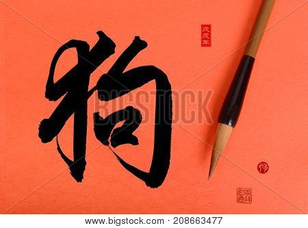 Chinese traditional brush with calligraphy meaning:dog,red stamps mean: good bless for new year,2018 is year of the dog