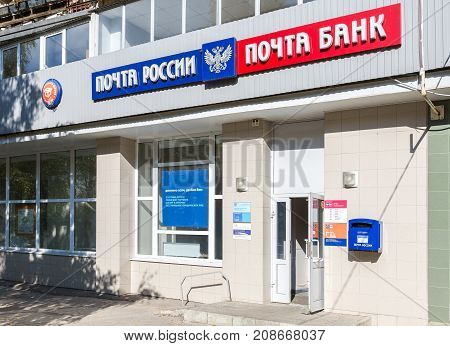 Samara Russia - September 24 2017: Office of the Russian Post Bank. One of the largest russian bank. Text in russian: Post Bank