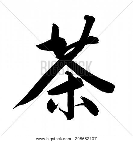 chinese calligraphy : tea