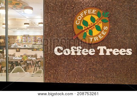 BUSAN, SOUTH KOREA - MAY 28, 2017: Coffee Trees sign at Lotte Department Store
