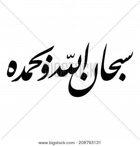 Arabic Calligraphy of SOBHAN ALLAH W BEHAMDEH, Translated as: