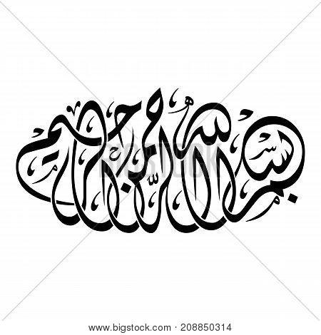 Besm-allah-diwani-01