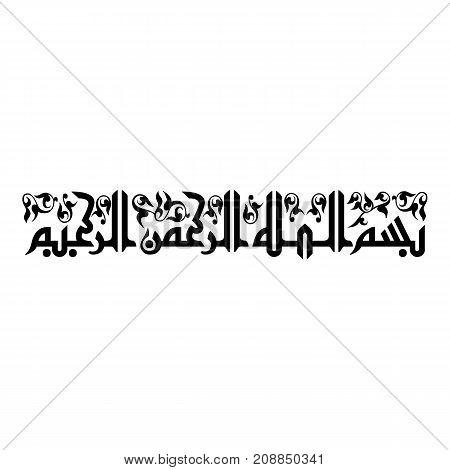 Besm-allah-kofi-01
