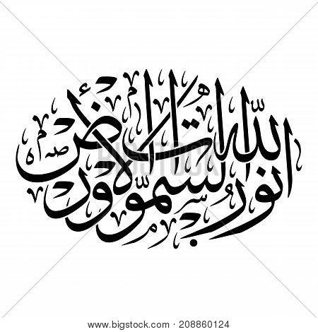Allah-noor