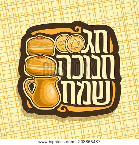 Vector logo for Hanukkah, traditional israel hanukkah meal: sufganiyot with jam, oil jug & chocolate coin gelt, original decorative TEXT on HEBREW language