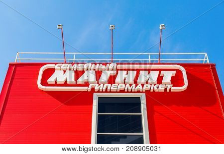 Samara Russia - September 3 2017: Logo of family hypermarket Magnet against blue sky. Russia's largest retaile