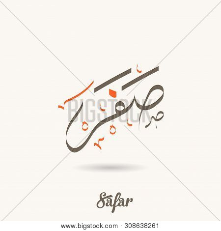 Arabic Calligraphy Text Of Safar. Second Month Islamic Hijri Calendar In Cute Arabic Calligraphy Sty
