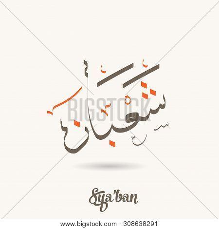 Islamic Calendar Images, Illustrations & Vectors (Free