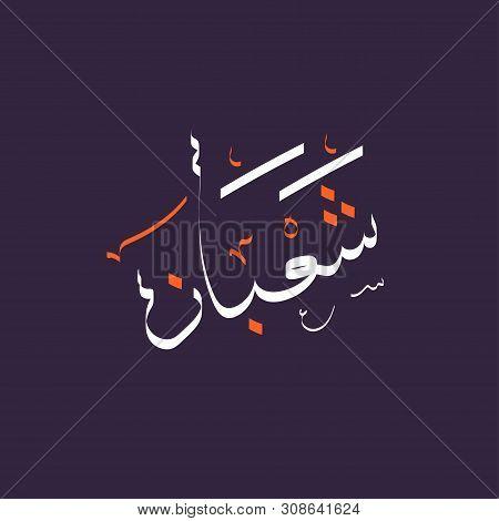 Arabic Calligraphy Text Of Shaban. Eighth Month Islamic Hijri Calendar In Cute Arabic Calligraphy St