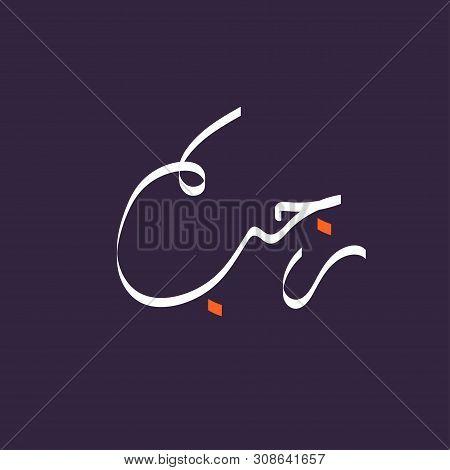 Arabic Calligraphy Text Of Rajab. Seventh Month Islamic Hijri Calendar In Cute Arabic Calligraphy St