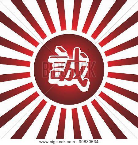 Japanese Letter Art Kanji