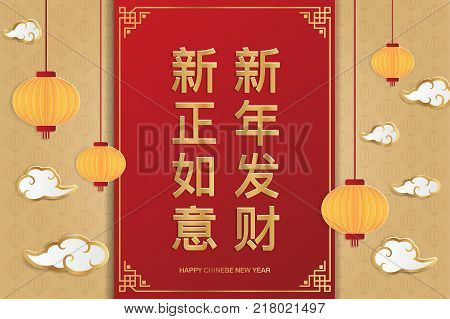 Chinese New Year Greeting Card With Cherry Blossom, Chinese Fan And Traditional Asian Patterns. Pape