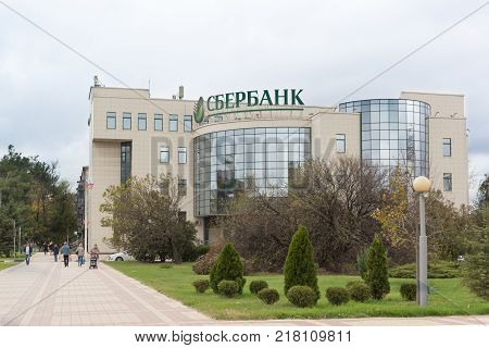 Administrative Building Of The Bank Sberbank On The Street Advice. Cloudy Autumn Day