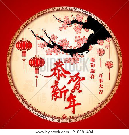 Chinese New Year The Year of The Dog Chinese Zodiac Dog Translation: Happy Chinese New Year Year of The Dog brings prosperity.