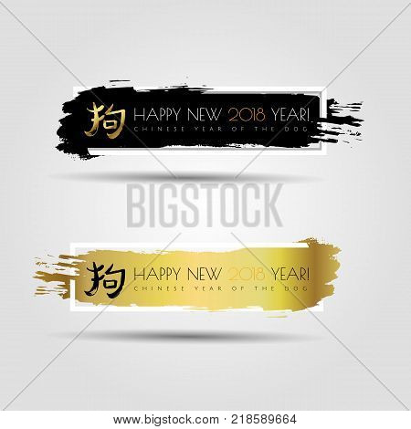 Chinese zodiac. 2018 year of the dog. 2018 Happy New Year greeting card. Gold handwritten brush vector hieroglyph banner isolated on black ink grunge or gold background. Chinese Calligraphy.
