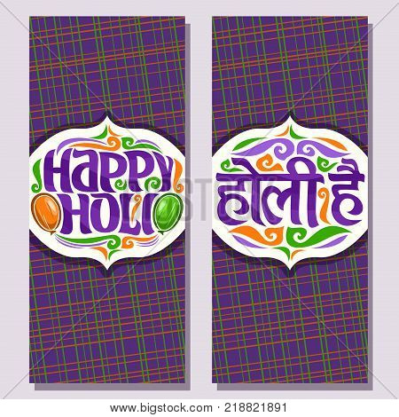 Vector vertical banners for Indian Holi Festival, greeting card for joyful holiday holi in India, hindu festival of colours, decorative font for words happy holi in hindi, colorful balloons with water